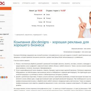 abcdesign.ru